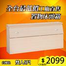 【IKHOUSE】置物床頭箱-雙人5尺-台灣製-促銷價-高品質-免運費