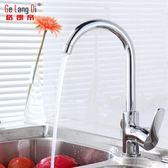 水龍頭廚房冷熱水龍頭淨水設備混水閥全銅體冷熱水菜盆水槽 免運