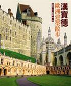 (二手書)漢寶德歐洲建築散步