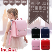 【Incare】減壓輕巧英倫風兒童後背書包(4色可選)紅色