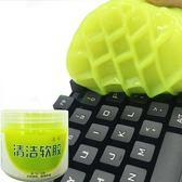 諾希機械鍵盤清潔泥工具軟膠筆記本電腦臺式機汽車內飾清理除塵清潔QM 莉卡嚴選
