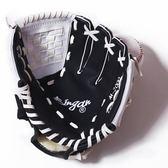 棒球手套9寸 10寸 11寸 壘球手套 兒童少年青年成人訓練投手全款-凡屋