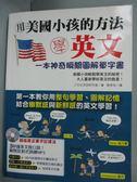 【書寶二手書T6/語言學習_ZDG】用美國小孩的方法學英文_三誌社英語研究會_附光碟