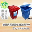腳踏式資源回收桶(60公升)/M60