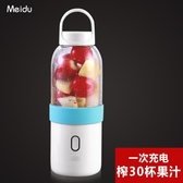 充電式便攜式榨汁杯 學生迷你榨汁機家用小型電動水果機榨果汁機  居家物語