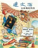 (二手書)達文西與會飛的男孩── 李奧納多.達文西的故事