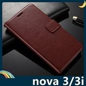 HUAWEI nova 3/3i 瘋馬紋保護套 皮紋側翻皮套 附掛繩 商務 支架 插卡 錢夾 磁扣 手機套 手機殼 華為