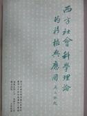 【書寶二手書T6/社會_MOO】西方社會科學理論的移植與應用_1993年