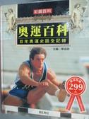 【書寶二手書T4/百科全書_QBA】奧運百科-百年奧運史話全記錄_原價699_華遠路