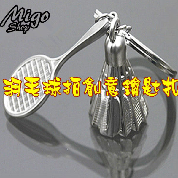 【創意羽毛球拍創意鑰匙扣】羽毛球個性鑰匙扣仿真羽毛球拍掛件小贈品
