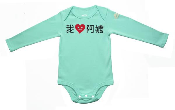 我愛阿嬤長袖包屁衣 冰綠/亮粉 GOOMI台灣第一文創童裝