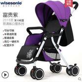 嬰兒推車可坐可躺輕便折疊四輪避震新生兒寶寶手推車igo 時光之旅