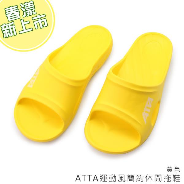【333家居鞋館】★好評回購★ATTA 運動風簡約休閒拖鞋-黃色