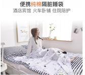 醫院衛生睡袋單人 便攜式純棉酒店賓館隔臟睡袋 雙人旅行衛生睡袋igo  夢想生活家