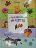 【書寶二手書T1/少年童書_DNR】小熊維尼的第一本自然百科_全美編輯部