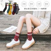 Qmishop 棉質條紋拼色學院中筒襪子【J2446】