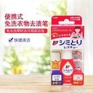 去污神器 日本進口獅王衣物清潔干洗劑去污去油漬口紅咖啡漬去漬筆17ml便攜 阿薩布魯