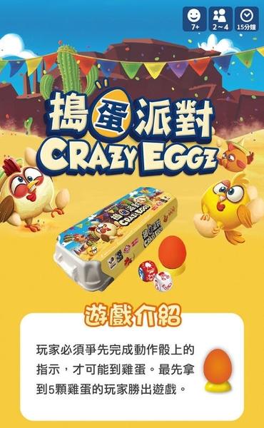 『高雄龐奇桌遊』 搗蛋派對 CRAZY EGGZ 繁體中文版 正版桌上遊戲專賣店