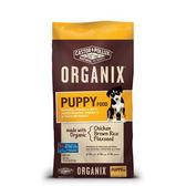 【寵物王國】ORGANIX歐奇斯有機飼料-幼犬5.25磅 ●廠效期2018.12.28