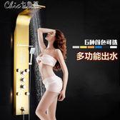 304不銹鋼淋浴屏智慧恒溫淋雨花灑套裝明裝掛牆式洗澡噴頭沐浴器「Chic七色堇」YXS