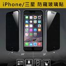 iPhone 5S 7 8 6 6S plus iphone7 iPhone8 防窺 鋼化 玻璃膜 保護貼 玻璃貼 BOXOPEN