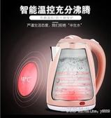 半球型保溫的電熱水壺燒斷電全自動不銹鋼大容量一體家用快開水 【快速出貨】