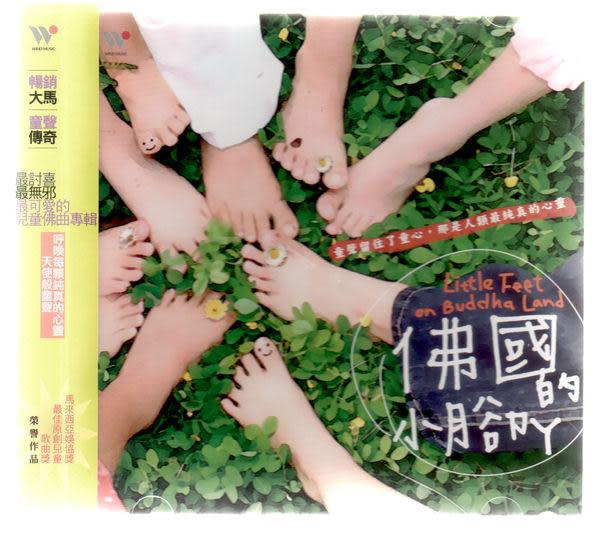 佛國的小腳丫 CD (音樂影片購)