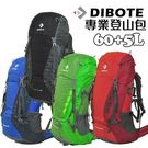 DIBOTE登山包-迪伯特60+5L(輕...