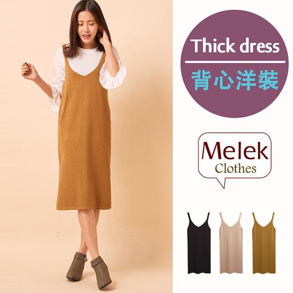 Melek 洋裝類 (共3色) 現貨 【B12171011-0901~03】女W長洋針織側開岔款 毛衣背心洋裝