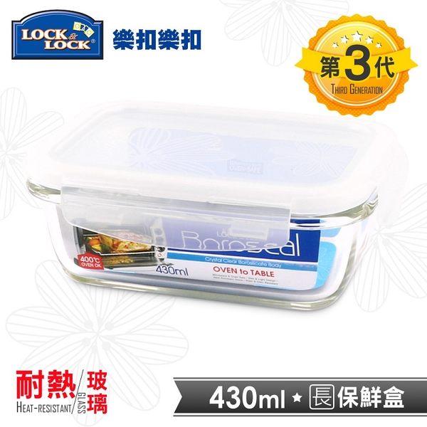 樂扣樂扣 第三代耐熱玻璃保鮮盒 長方形430ML