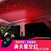汽車星空燈 汽車星空燈車內星空頂改裝氛圍燈車頂無線投影內飾裝飾車載滿天星 米家