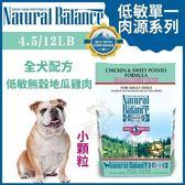 *WANG*Natural Balance 低敏單一肉源《無穀地瓜雞肉全犬配方(小顆粒)》12LB【42201】