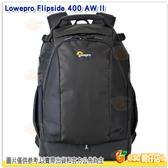 羅普 L194 Lowepro Flipside 400 AW II 新火箭手 黑色 後背包相機包 可放2機多鏡頭 腳架 公司貨