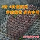 遮陽網 6針防霜3針大棚遮陽網防曬網厚農用種菜種植花卉遮陰網太陽網隔熱