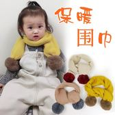 寶寶圍巾秋冬兒童保暖圍脖女寶寶幼兒柔軟毛線圍巾男童毛球圍脖潮   蜜拉貝爾