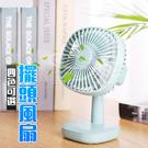 充電風扇 桌上型風扇 迷你風扇 五吋大扇面 多角度擺頭 USB充電 靜音風扇 涼風扇