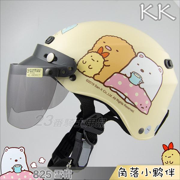 KK雪帽 附鏡片 23番 KK 825 角落小夥伴 米黃 San-X 正版卡通授權 角落生物 華泰半罩安全帽