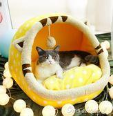 貓窩冬季保暖貓睡袋狗窩四季通用冬天房子床屋網紅小型犬貓咪用品
