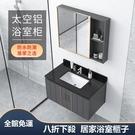 浴櫃 岩板太空鋁洗手盆輕奢浴室櫃組合衛生間小戶型洗漱台一體洗臉盆池【八折搶購】