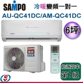 【信源】6坪【SAMPO 聲寶 冷暖變頻一對一冷氣】AM-QC41DC+AU-QC41DC 含標準安裝