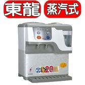 東龍【TE-161AS】蒸汽式溫熱開飲機 不可超取