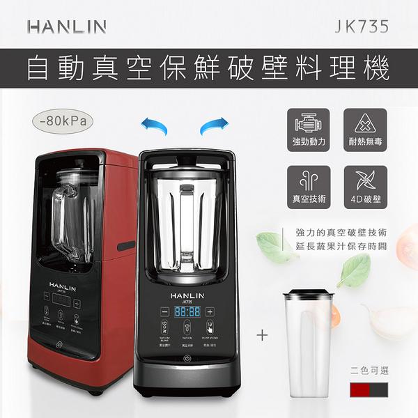HANLIN-JK735 自動 真空抗氧 真空保鮮 真空破壁 調理機 料理機 生機 果汁機