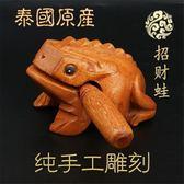 木魚泰國柚木工藝 招財蛙 蟾蜍木質玩具木魚木青蛙招財轉運【巴黎世家】