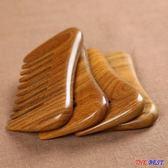 梳子 綠檀木梳 便攜 木頭 寬齒梳