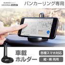 Hamee 日本 龐克環專用車架 手機座...