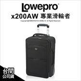 Lowepro 羅普 Pro Roller 專業滑輪者 x200AW 後背包 相機包 拉桿箱 公司貨 ★24期免運★薪創數位