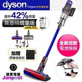 2020新機 Dyson 戴森 V11 SV15 absolute 無線手持吸塵器 贈手持組 電池快拆 LCD面板