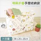 收納整理袋 棉麻手提(女孩款)束口防塵防潑水折疊方形置物袋 居家雜物收納籃 收納袋-米鹿家居