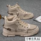 馬丁靴男冬季男士工裝英倫風靴子韓版潮流男鞋子秋季百搭高筒潮鞋『極致男人』
