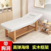 美容床 高檔多功能實木美容床美容院專用美體按摩床帶洞木質推拿床床T